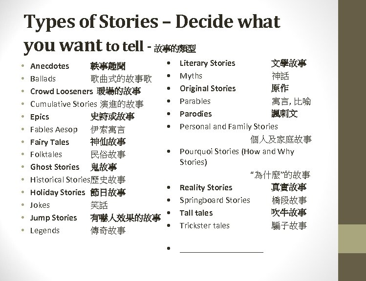 Types of Stories – Decide what you want to tell - 故事的類型 • •
