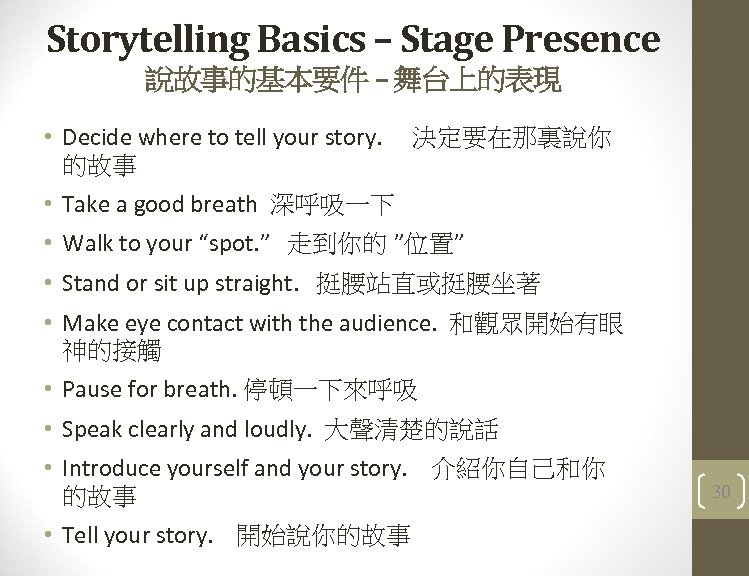 Storytelling Basics – Stage Presence 說故事的基本要件 – 舞台上的表現 • Decide where to tell your