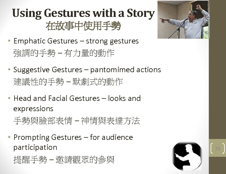 Using Gestures with a Story 在故事中使用手勢 • Emphatic Gestures – strong gestures 強調的手勢 –
