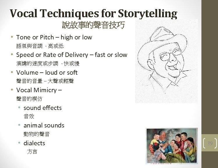 Vocal Techniques for Storytelling 說故事的聲音技巧 • Tone or Pitch – high or low 語氣與音調