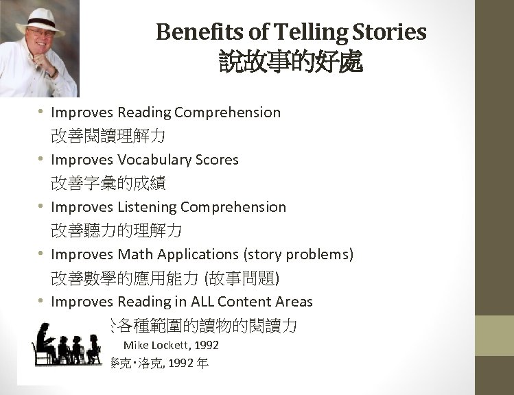 Benefits of Telling Stories 說故事的好處 • Improves Reading Comprehension 改善閱讀理解力 • Improves Vocabulary Scores