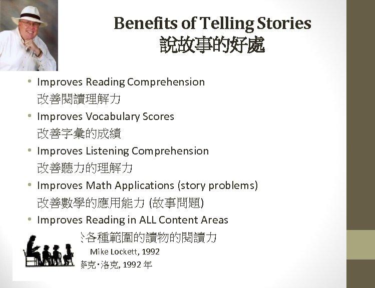 Benefits of Telling Stories 說故事的好處 • Improves Reading Comprehension 改善閱讀理解力 • Improves Vocabulary Scores