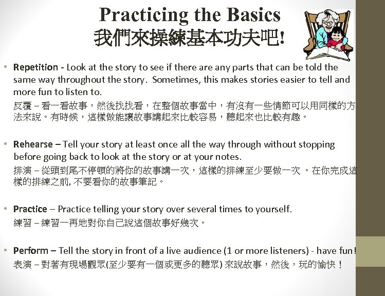 Practicing the Basics 我們來操練基本功夫吧! • Repetition - Look at the story to see if