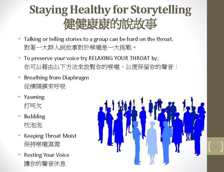 Staying Healthy for Storytelling 健健康康的說故事 • Talking or telling stories to a group can