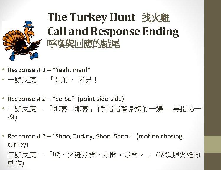 The Turkey Hunt 找火雞 Call and Response Ending 呼喚與回應的結尾 • Response # 1 –