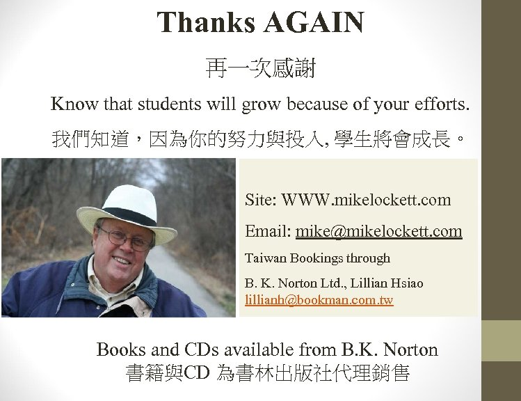 Thanks AGAIN 再一次感謝 Know that students will grow because of your efforts. 我們知道,因為你的努力與投入, 學生將會成長。