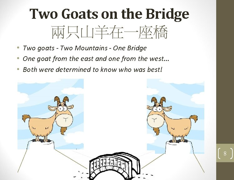 Two Goats on the Bridge 兩只山羊在一座橋 • Two goats - Two Mountains - One