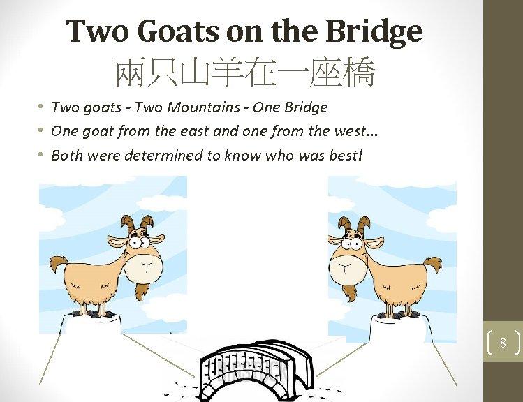 Two Goats on the Bridge 兩只山羊在一座橋 • Two goats - Two Mountains - One