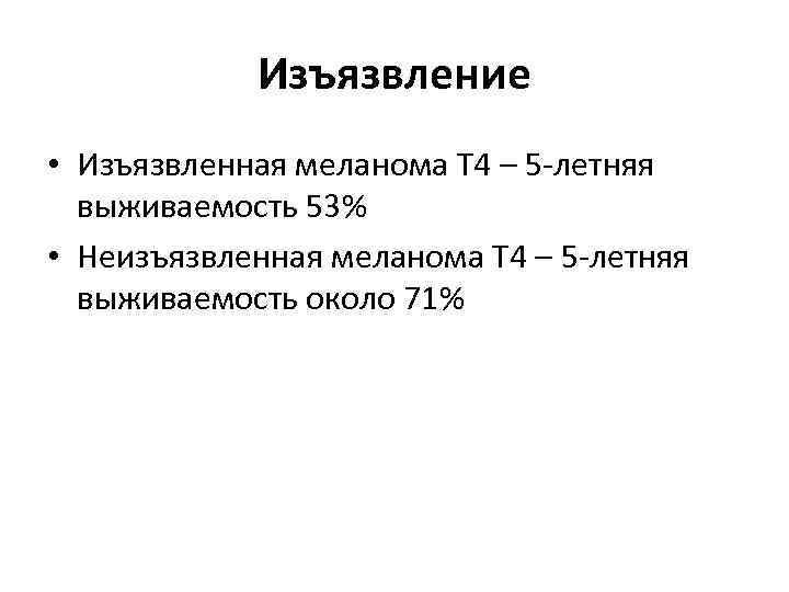 Изъязвление • Изъязвленная меланома Т 4 – 5 -летняя выживаемость 53% • Неизъязвленная меланома