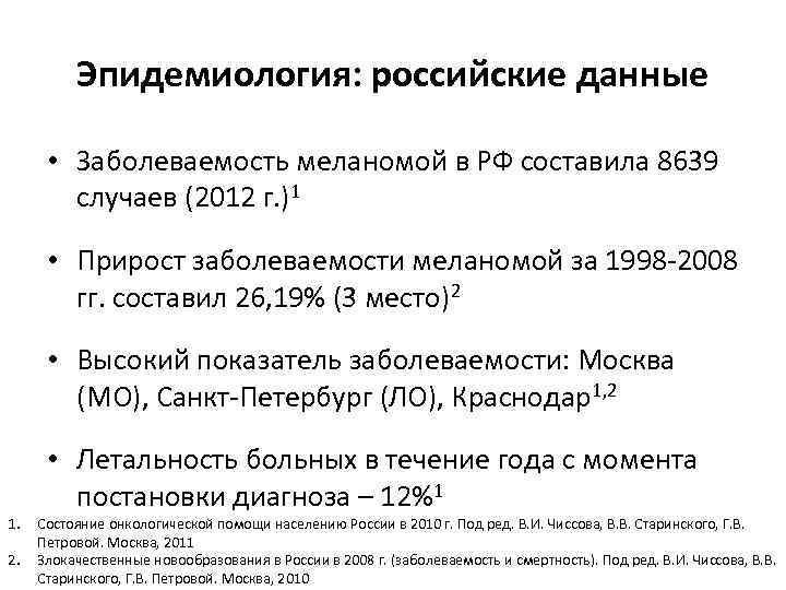 Эпидемиология: российские данные • Заболеваемость меланомой в РФ составила 8639 случаев (2012 г. )1