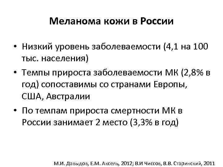 Меланома кожи в России • Низкий уровень заболеваемости (4, 1 на 100 тыс. населения)