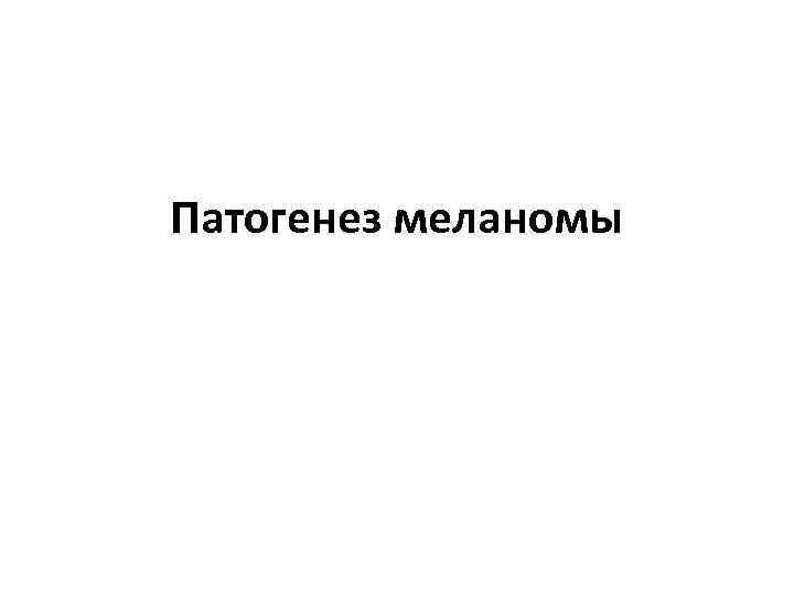 Патогенез меланомы