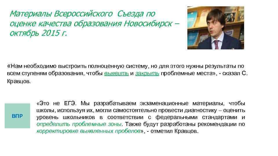 Материалы Всероссийского Съезда по оценке качества образования Новосибирск – октябрь 2015 г. «Нам необходимо