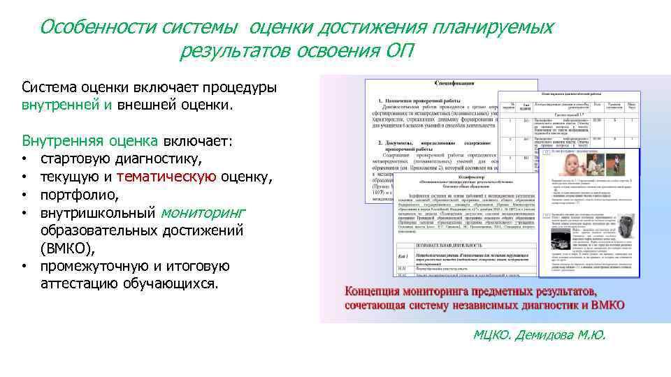 Особенности системы оценки достижения планируемых результатов освоения ОП Система оценки включает процедуры внутренней и