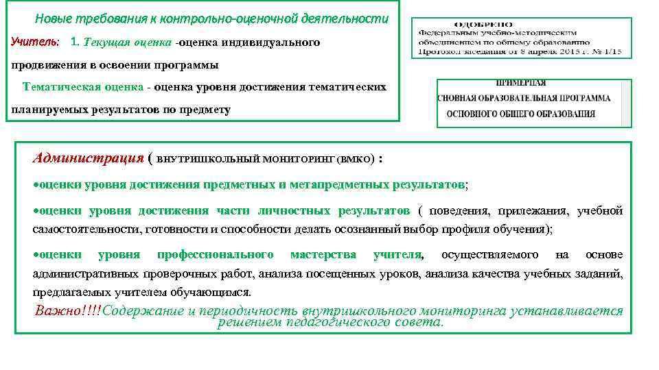 Новые требования к контрольно-оценочной деятельности Учитель: 1. Текущая оценка -оценка индивидуального продвижения в освоении