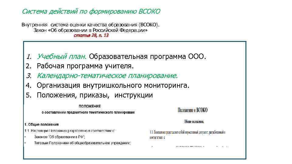 Система действий по формированию ВСОКО Внутренняя система оценки качества образования (ВСОКО). Закон «Об образовании