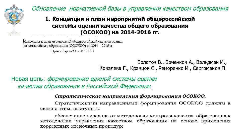 Обновление нормативной базы в управлении качеством образования 1. Концепция и план мероприятий общероссийской системы