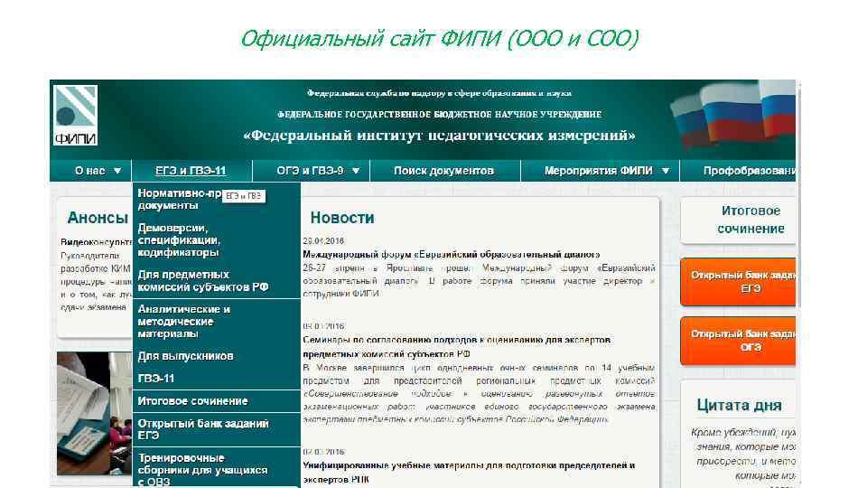 Официальный сайт ФИПИ (ООО и СОО)