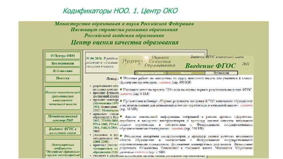 Кодификаторы НОО. 1. Центр ОКО