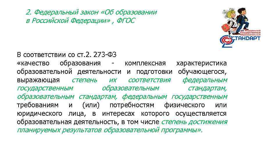 2. Федеральный закон «Об образовании в Российской Федерации» , ФГОС В соответствии со ст.