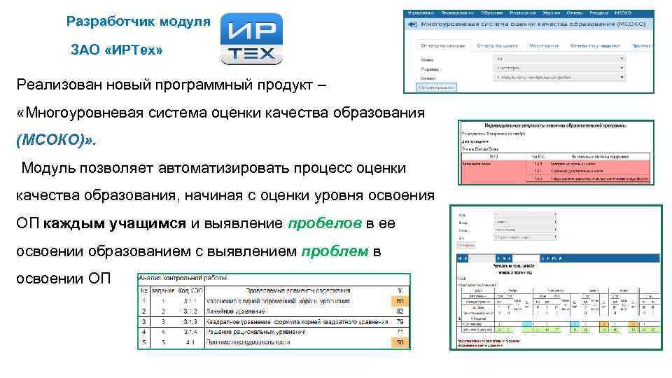 Разработчик модуля ЗАО «ИРТех» Реализован новый программный продукт – «Многоуровневая система оценки качества образования