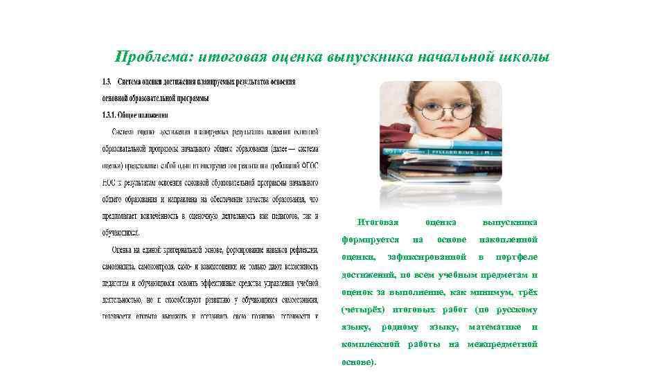 Проблема: итоговая оценка выпускника начальной школы Итоговая формируется оценки, оценка на основе зафиксированной выпускника