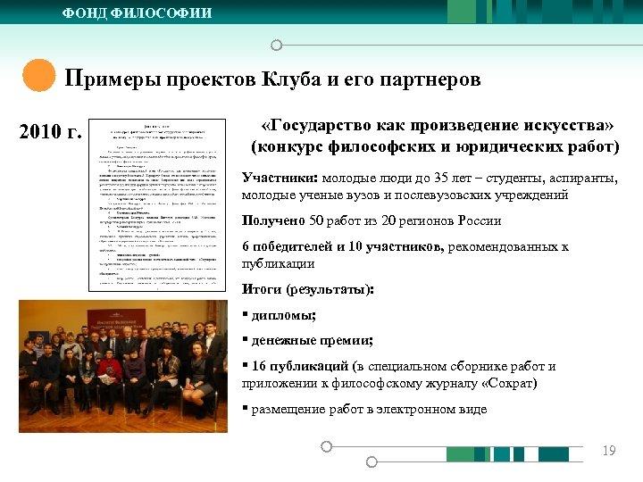 ФОНД ФИЛОСОФИИ Примеры проектов Клуба и его партнеров 2010 г. «Государство как произведение искусства»