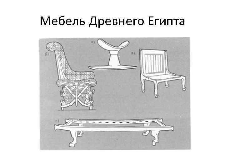 карниз мебель в древнем египте картинки все рекомендую удалять