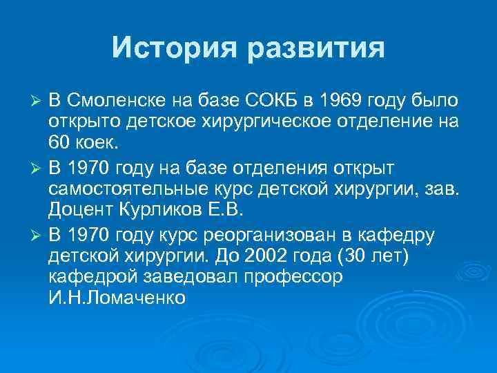 История развития В Смоленске на базе СОКБ в 1969 году было открыто детское хирургическое