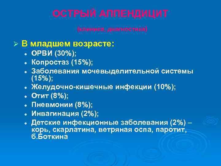 ОСТРЫЙ АППЕНДИЦИТ (клиника, диагностика) Ø В младшем возрасте: l l l l ОРВИ (30%);