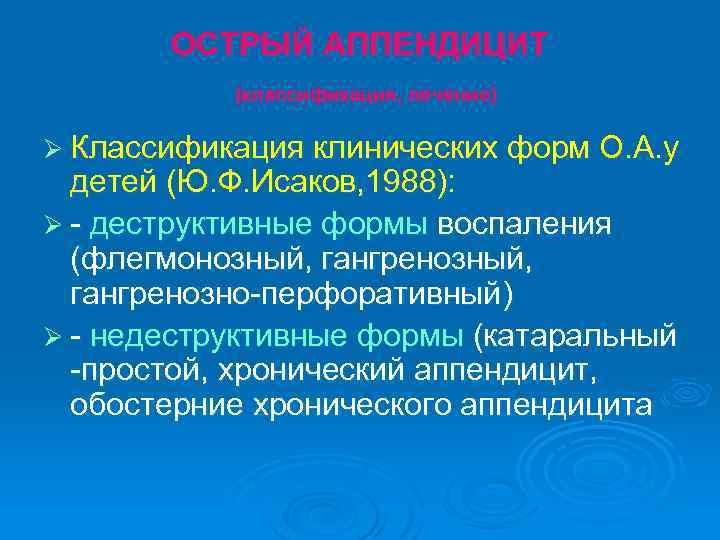 ОСТРЫЙ АППЕНДИЦИТ (классификация, лечение) Ø Классификация клинических форм О. А. у детей (Ю. Ф.