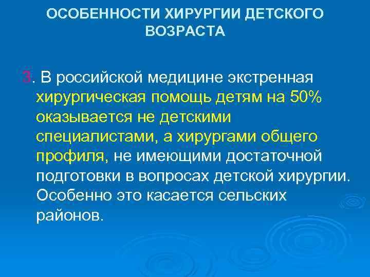 ОСОБЕННОСТИ ХИРУРГИИ ДЕТСКОГО ВОЗРАСТА 3. В российской медицине экстренная хирургическая помощь детям на 50%
