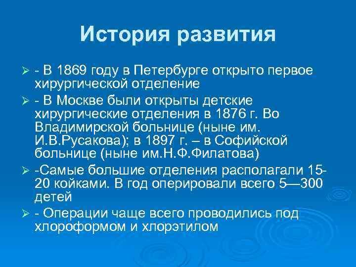 История развития - В 1869 году в Петербурге открыто первое хирургической отделение Ø -