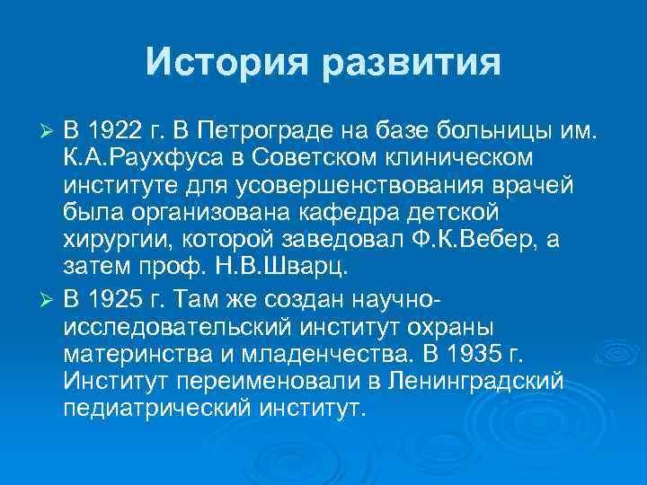 История развития В 1922 г. В Петрограде на базе больницы им. К. А. Раухфуса