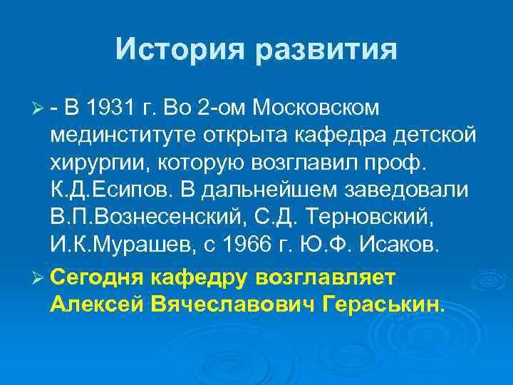 История развития Ø - В 1931 г. Во 2 -ом Московском мединституте открыта кафедра
