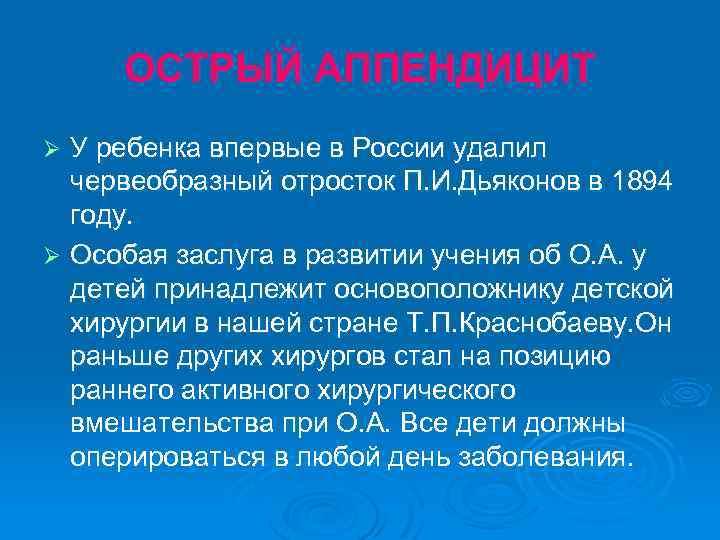ОСТРЫЙ АППЕНДИЦИТ У ребенка впервые в России удалил червеобразный отросток П. И. Дьяконов в