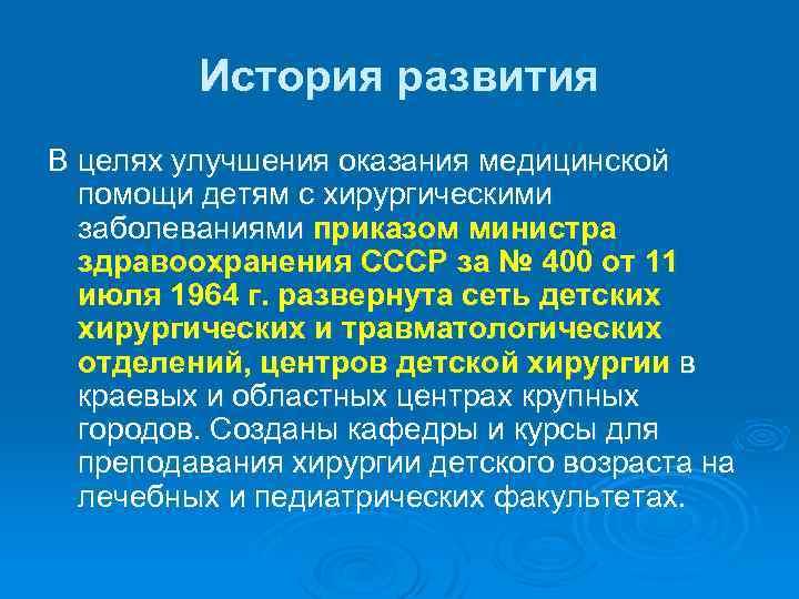 История развития В целях улучшения оказания медицинской помощи детям с хирургическими заболеваниями приказом министра