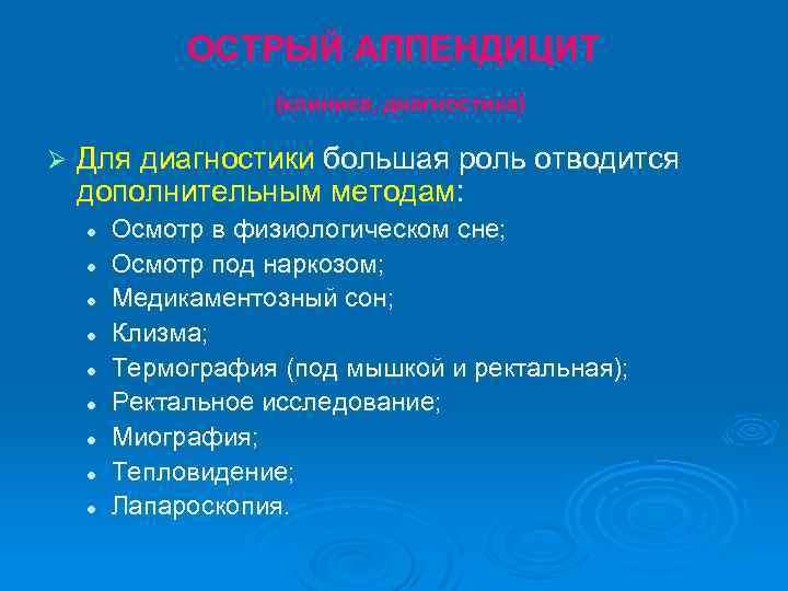 ОСТРЫЙ АППЕНДИЦИТ (клиника, диагностика) Ø Для диагностики большая роль отводится дополнительным методам: l l