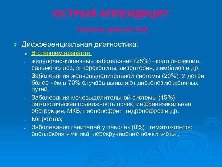 ОСТРЫЙ АППЕНДИЦИТ (клиника, диагностика) Ø Дифференциальная диагностика. l - - В старшем возрасте: желудочно-кишечные
