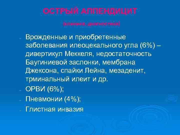 ОСТРЫЙ АППЕНДИЦИТ (клиника, диагностика) - - Врожденные и приобретенные заболевания илеоцекального угла (6%) –