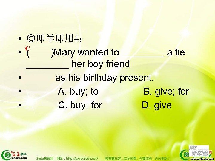 • ◎即学即用 4: C • ( )Mary wanted to ____ a tie ____