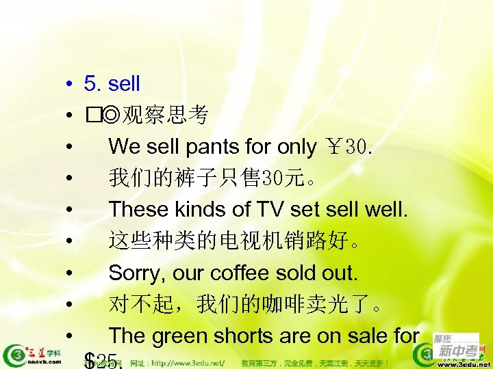 • 5. sell • ◎观察思考 • We sell pants for only ¥ 30.