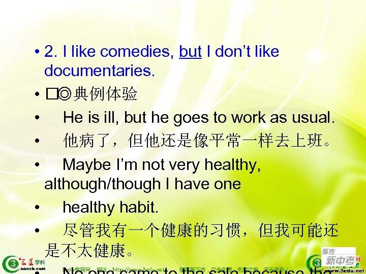 • 2. I like comedies, but I don't like documentaries. • ◎典例体验 •