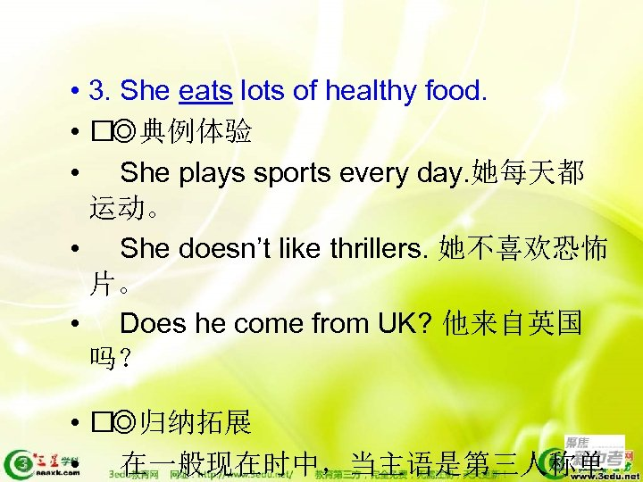 • 3. She eats lots of healthy food. • ◎典例体验 • She plays