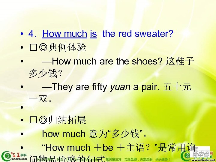 • 4. How much is the red sweater? • ◎典例体验 • —How much