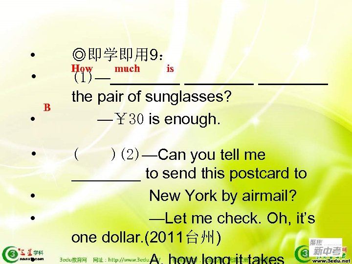 • • • B ◎即学即用 9: How much is (1)— the pair of