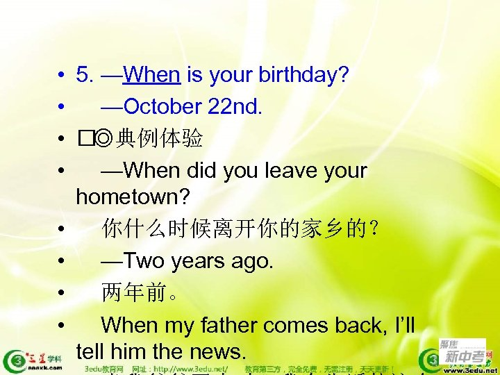 • 5. —When is your birthday? • —October 22 nd. • ◎典例体验 •
