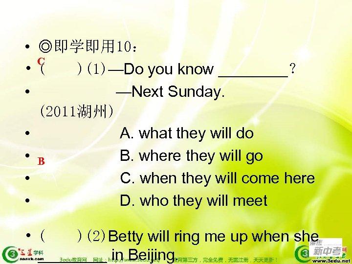 • ◎即学即用 10: C • ( )(1)—Do you know ____? • —Next Sunday.