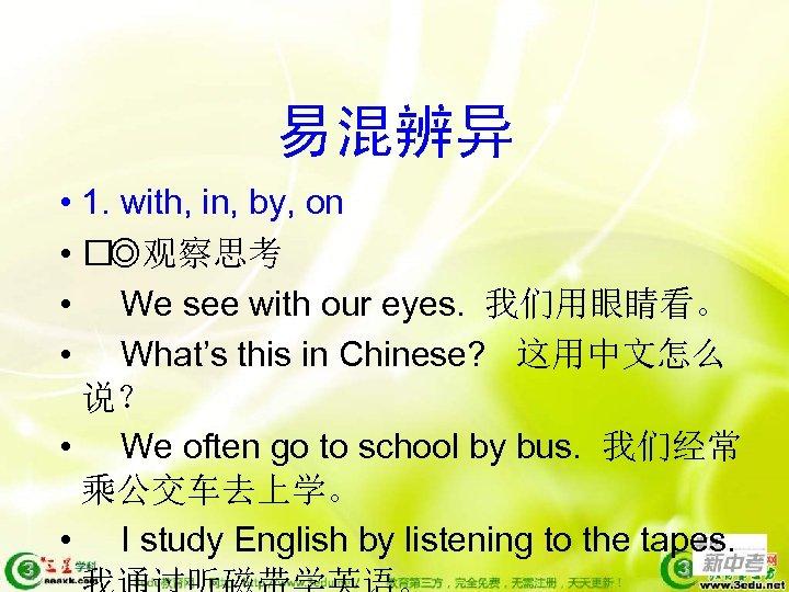易混辨异 • 1. with, in, by, on • ◎观察思考 • We see with our