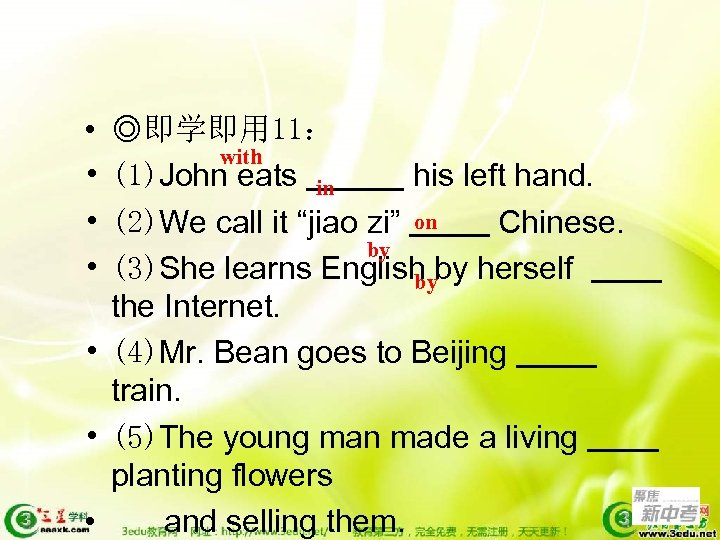 • • ◎即学即用 11: with (1)John eats in his left hand. (2)We call